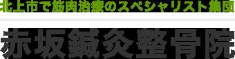 北上市の整骨院・接骨院|赤坂鍼灸整骨院